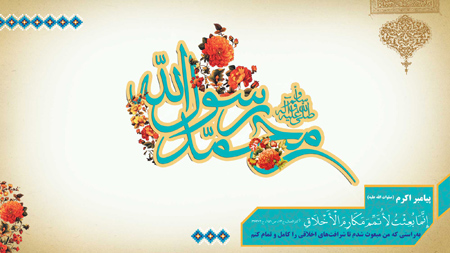 مبعث حضرت محمد,کارت پستال مبعث پیامبر