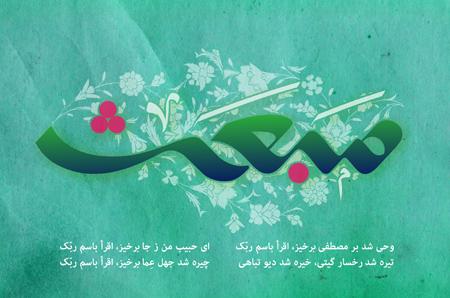 کارت پستال های مبعث پیامبر,پوستر مبعث حضرت محمد