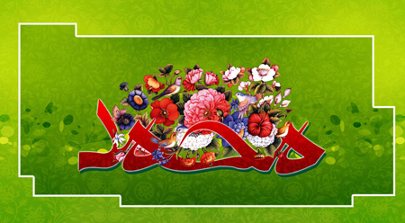 کارت تبریک مبعث حضرت محمد,پوستر مبعث