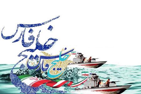 روز خلیج فارس,تصاویر روز ملی خلیج فارس