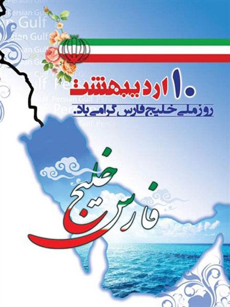 تصاویر روز ملی خلیج فارس, پوستر روز ملی خلیج فارس