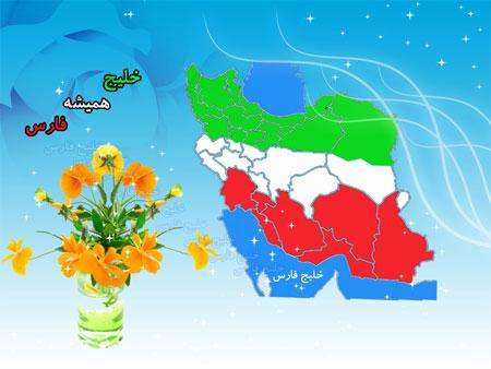 جدیدترین تصاویر روز ملی خلیج فارس, پوسترهای روز ملی خلیج فارس