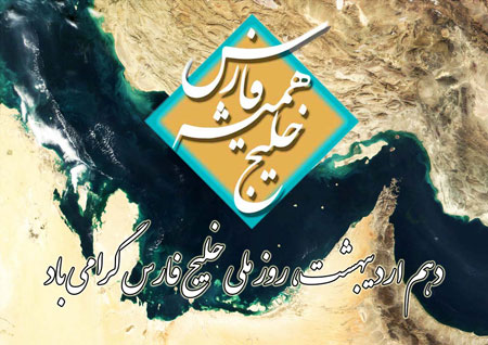 عکس نوشته های روز ملی خلیج فارس,روز خلیج فارس