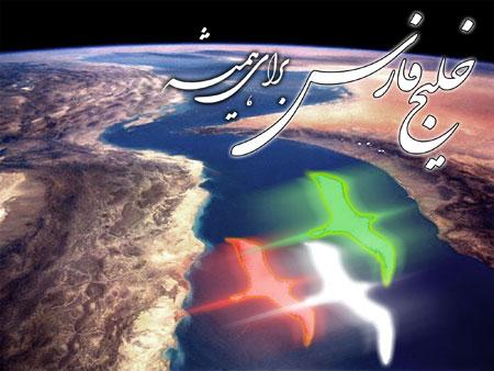 پوستر روز ملی خلیج فارس,عکس روز ملی خلیج فارس