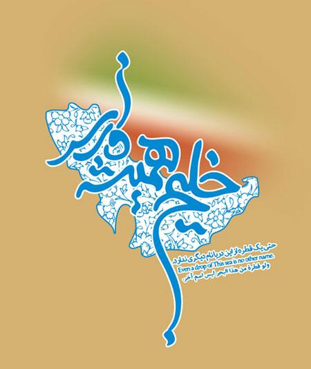 پوسترهای روز ملی خلیج فارس, عکس نوشته های روز ملی خلیج فارس