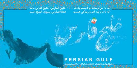 عکس روز ملی خلیج فارس, روز ملی خلیج فارس