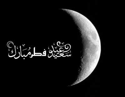 کارت پستال عید سعید فطر