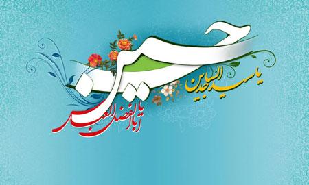 کارت تبریک میلاد امام حسین,جدیدترین تصاویر میلاد امام حسین