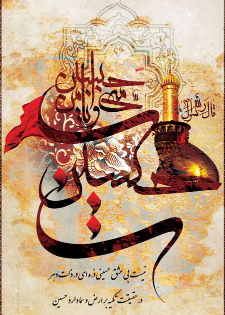 کارت تبریک ولادت امام حسین, تصاویر میلاد امام حسین