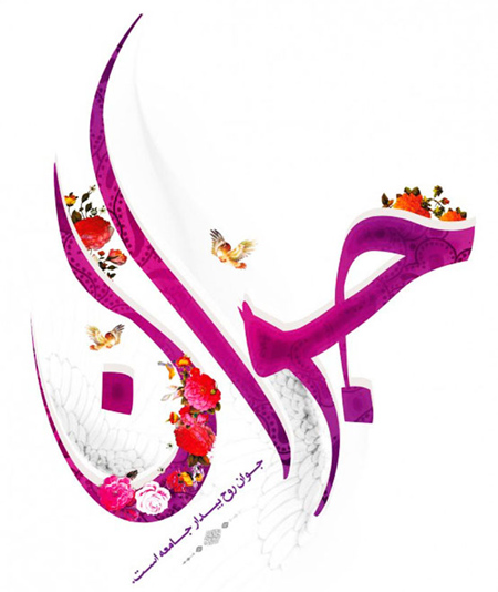 تبریک ولادت حضرت علی اکبر و روز جوان,پوستر ویژه ولادت حضرت علی اکبر