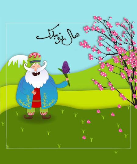 کارت پستال ویژه عید نوروز