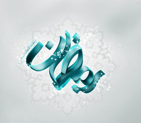 ماه رمضان,ع ماه رمضان