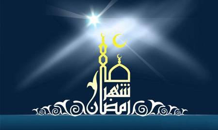 کارت تبریک ماه رمضان, تصاویر کارت تبریک ماه رمضان