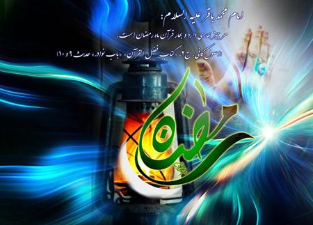 پوستر ماه رمضان, ع از ماه رمضان