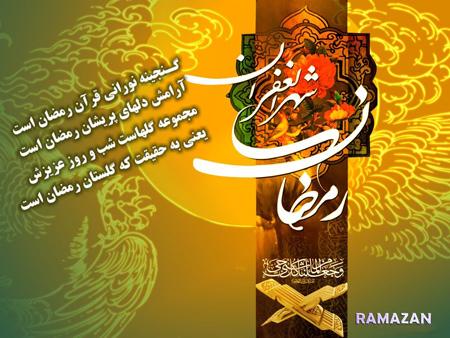 ع ماه رمضان, تبریک ماه رمضان
