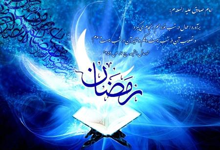 کارت تبریک ماه رمضان,ع ماه رمضان