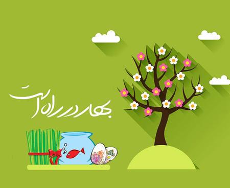 کارت پستال های ویژه عید نوروز