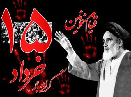 پوستر قیام خونین 15 خرداد,قیام 15 خرداد