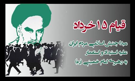 کارت پستال 15 خرداد, روز 15 خرداد