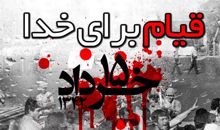 واقعه 15 خرداد, تصاویر قیام خونین 15 خرداد