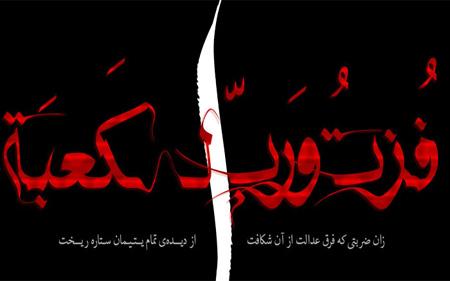 پوستر شهادت علی, تصاویر پوسترهای شهادت حضرت علی