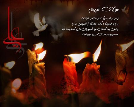 تصاویر قدر, پوستر شهادت علی