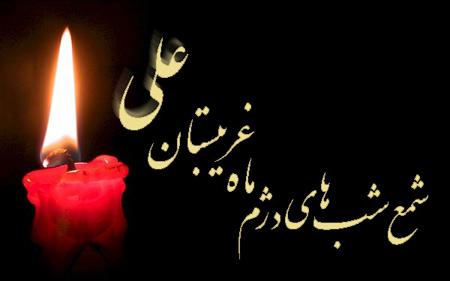 تصاویر پوسترهای شهادت حضرت علی, ع های شب قدر و شهادت علی