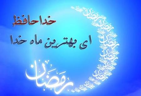 وداع با ماه رمضان,کارت پستال وداع با رمضان