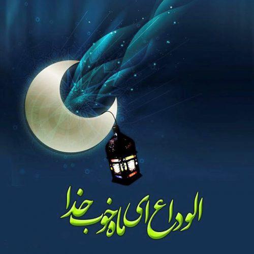 تصاویر کارت پستال های وداع با ماه رمضان, ع های وداع با ماه رمضان