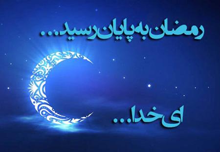 کارت پستال وداع با رمضان, تصاویر وداع با ماه رمضان