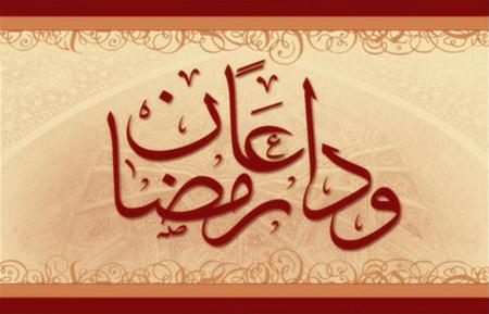 جدیدترین تصاویر وداع با ماه رمضان, تصاویر کارت پستال های وداع با ماه رمضان