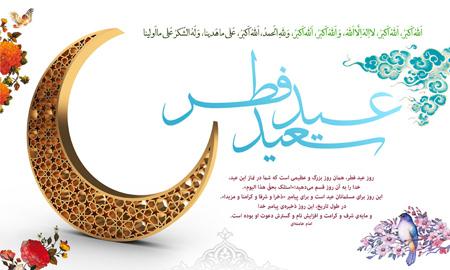 عید فطر سعید, عید فطر مبارک