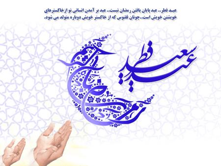 عید فطر, تبریک عید فطر