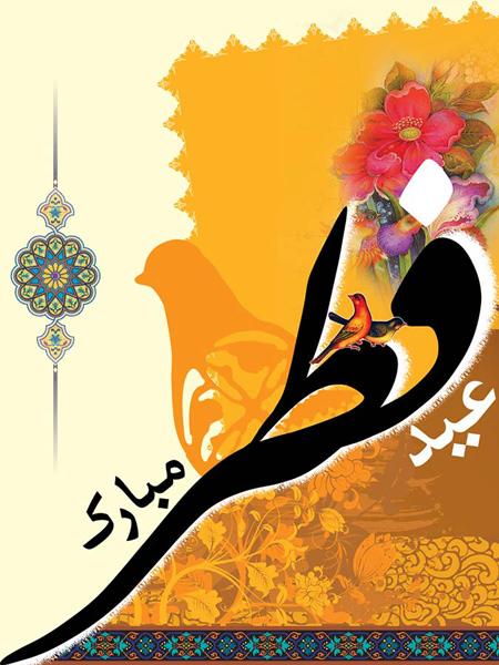 تصاویر تبریک عید فطر, عکس برای عید فطر