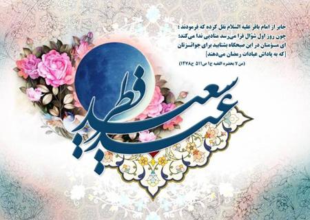 عکسهای تبریک عید فطر,عید فطر