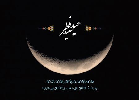 کارت تبریک عید فطر, عکسهای تبریک عید فطر