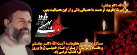 کارت پستال شهادت دکتر بهشتی, شهادت دکتر بهشتی و روز قوه قضائیه