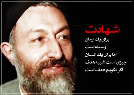 تصاویر شهادت دکتر بهشتی, کارت پستال شهادت دکتر بهشتی