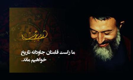 کارت تبریک هفته قوه قضائیه, کارت شهادت دکتر بهشتی