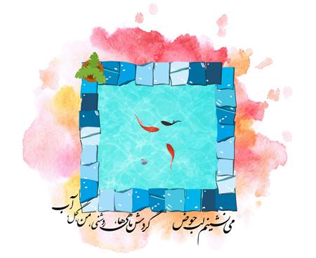 کارت پستال نوروز,کارت تبریک عید نوروز