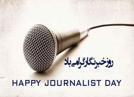 عکس های ویژه روز خبرنگار,تبریک روز خبرنگار