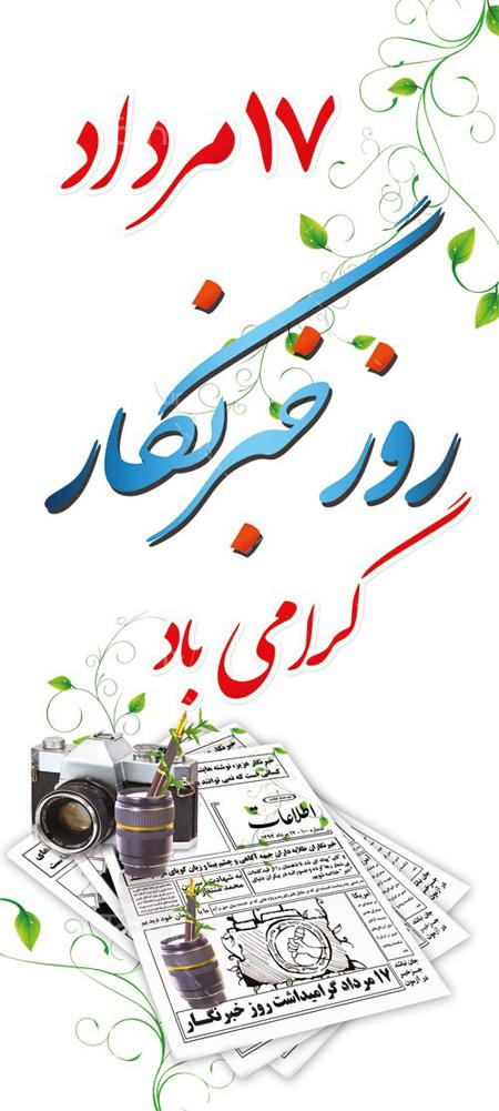 روز خبرنگار,تبریک روز خبرنگار کارت پستال روز خبرنگار