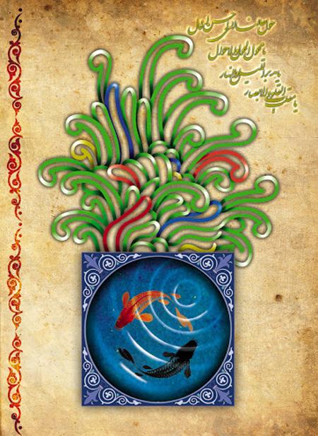 کارت پستال موزیکال تبریک عید نوروز,کارت پستال تبریک عید نوروز