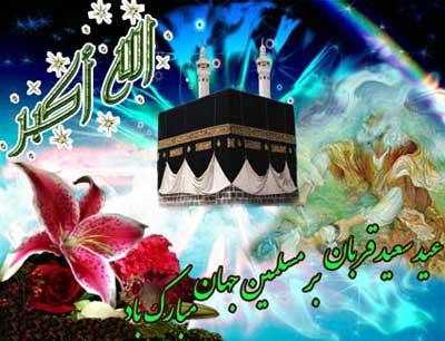 کارت پستال با موضوع عید قربان,عکس عید قربان