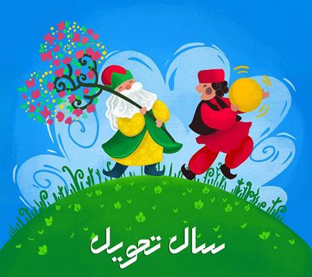 کارت پستال عید نوروز , کارت پستال نوروز 91