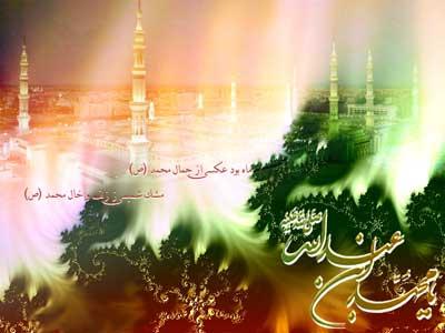 کارت پستال عید مبعث,کارت پستال روز عید مبعث