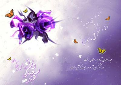 کارت پستال تبریک عید فطر , کارت پستال عید سعید   فطر
