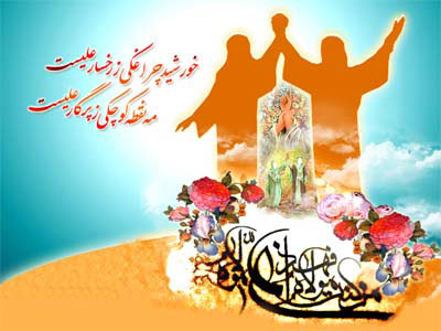 کارت پستال عید غدیر, کارت تبریک عید غدیر