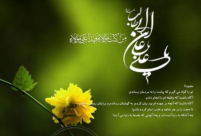نتیجه تصویری برای تبریک عید غدیر