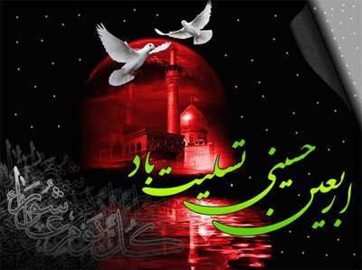اربعین لاله ها ( ویژه نامه اربعین اباعبدالله الحسین و یاران باوفایش علیهم السلام)